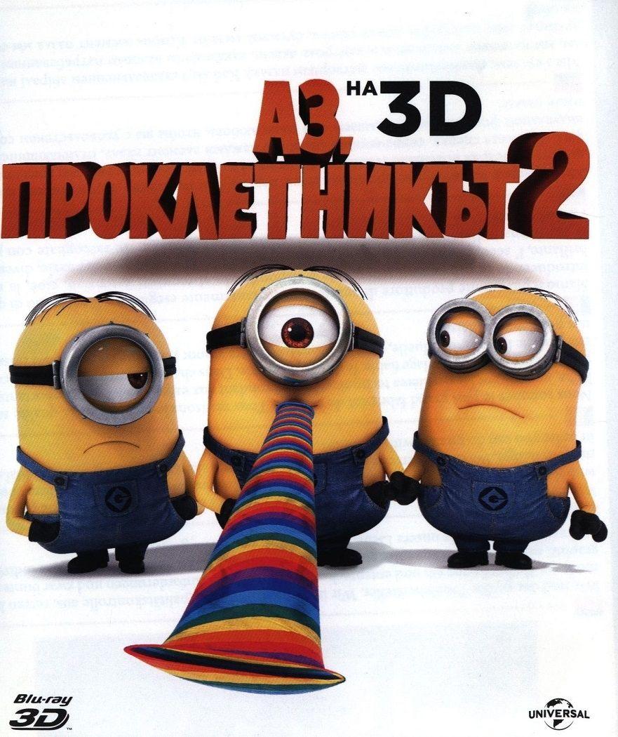 Аз, проклетникът 2 3D (Blu-Ray) - 1
