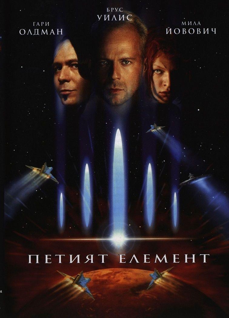 Петият елемент (DVD) - 1