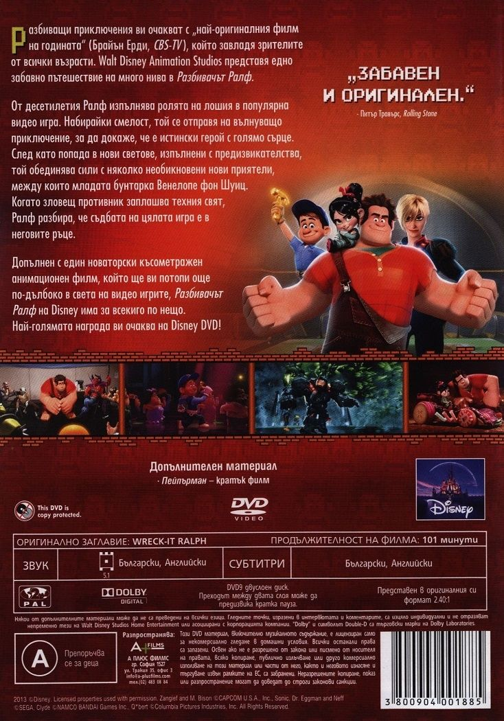 Разбивачът Ралф (DVD) - 3