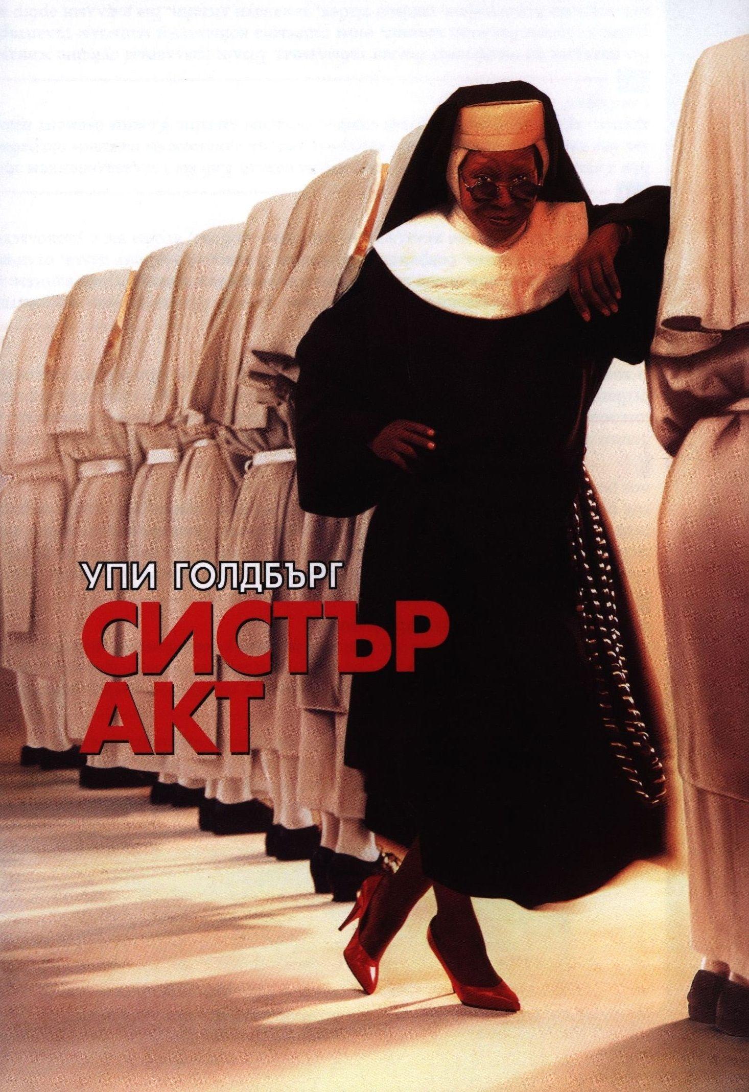 Систър акт (DVD) - 1