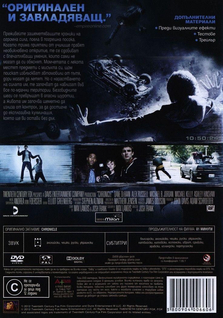 Хроники (DVD) - 3