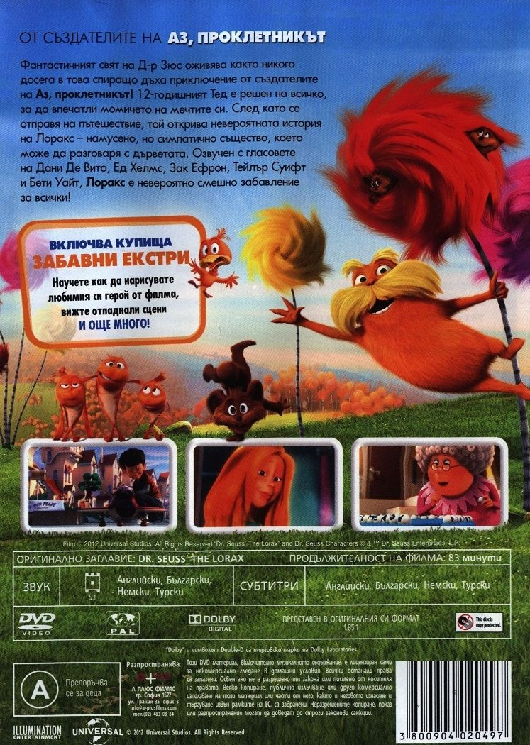 Лоракс (DVD) - 3