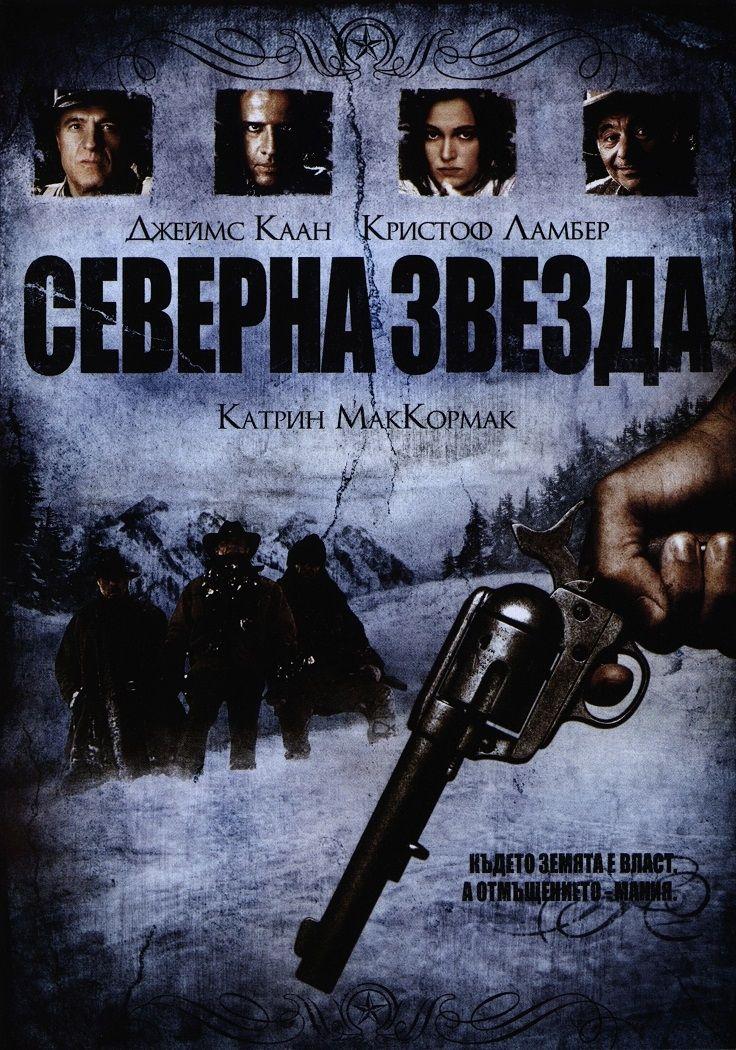 Северна звезда (DVD) - 1