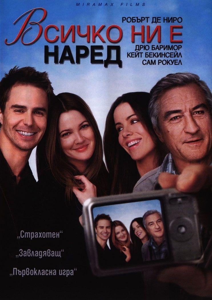Всичко ни е наред (DVD) - 1