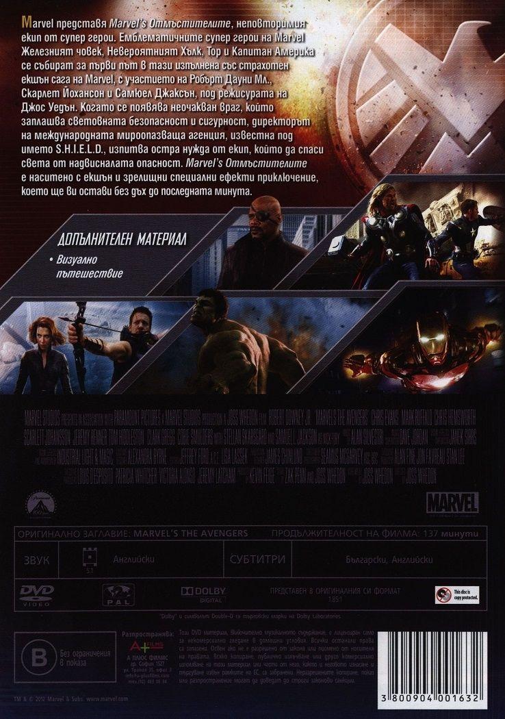Отмъстителите (DVD) - 3
