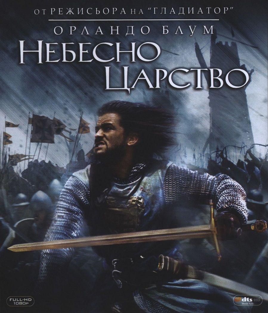 Небесно царство (Blu-Ray) - 1