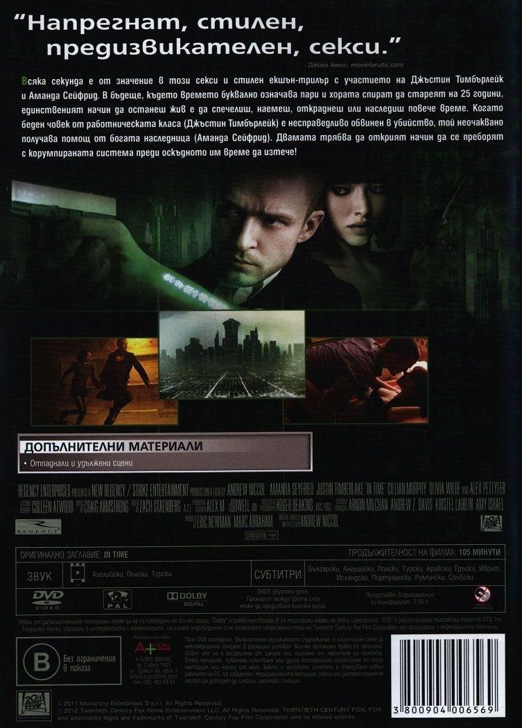 Дилъри на време (DVD) - 3