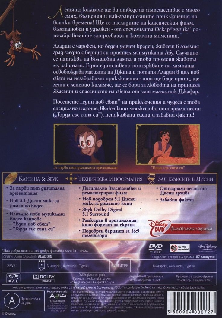Аладин - Специално издание (DVD) - 2