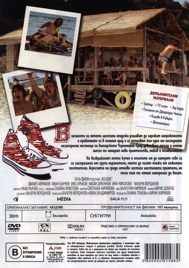 Кецове (DVD) - 3