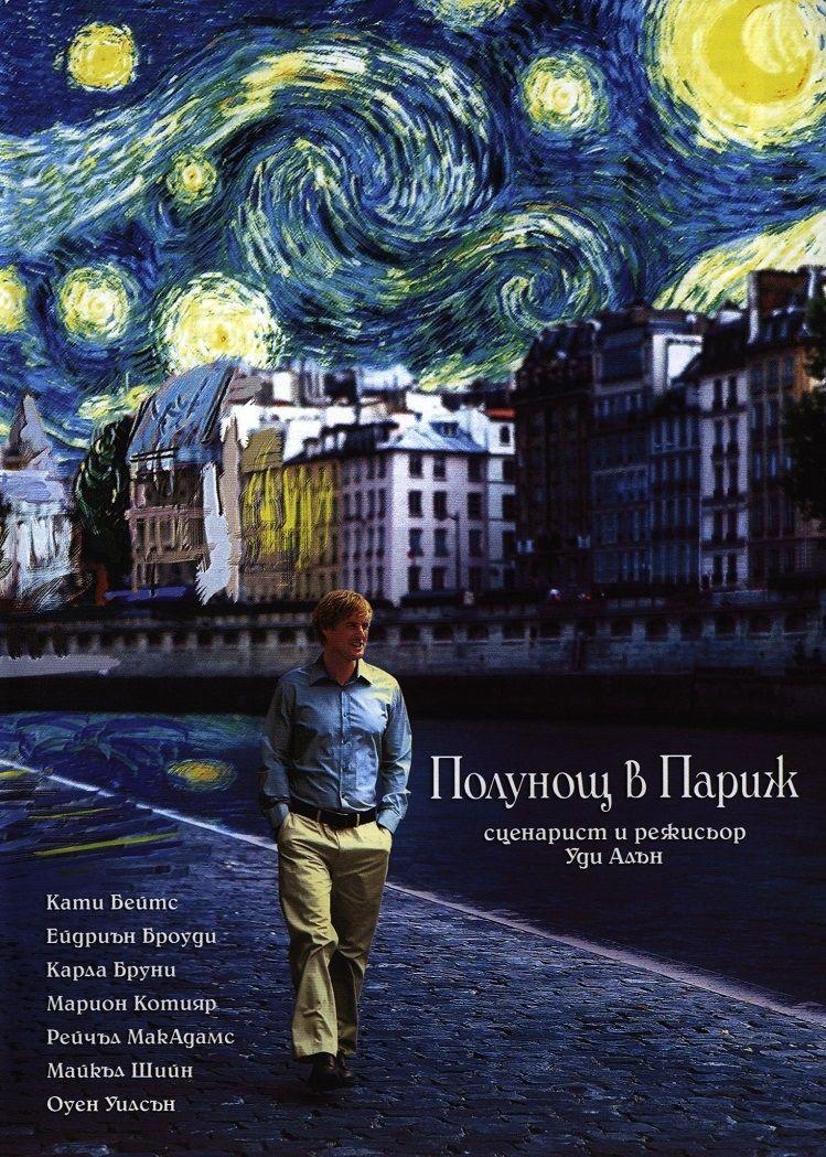 Полунощ в Париж (DVD) - 1