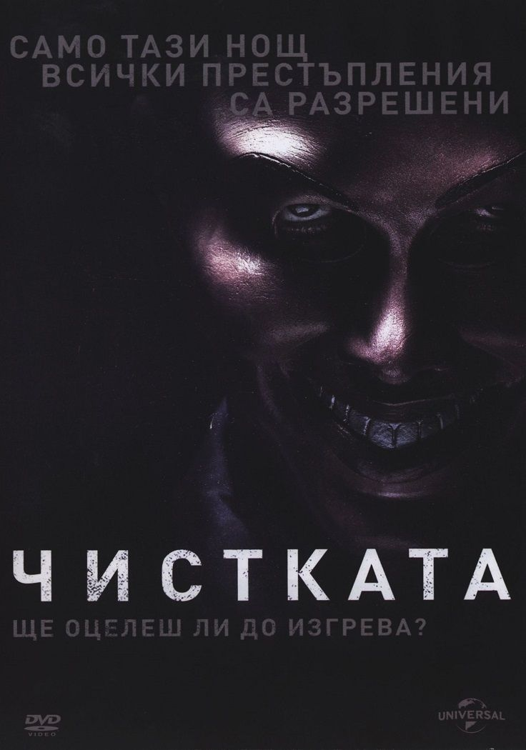 Чистката (DVD) - 1