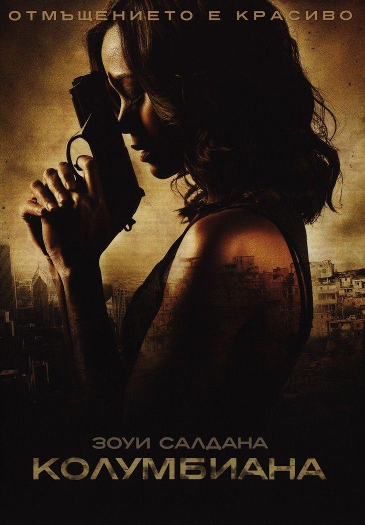 Колумбиана (DVD) - 1