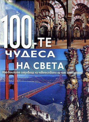 100-те чудеса на света (твърди корици) - 1