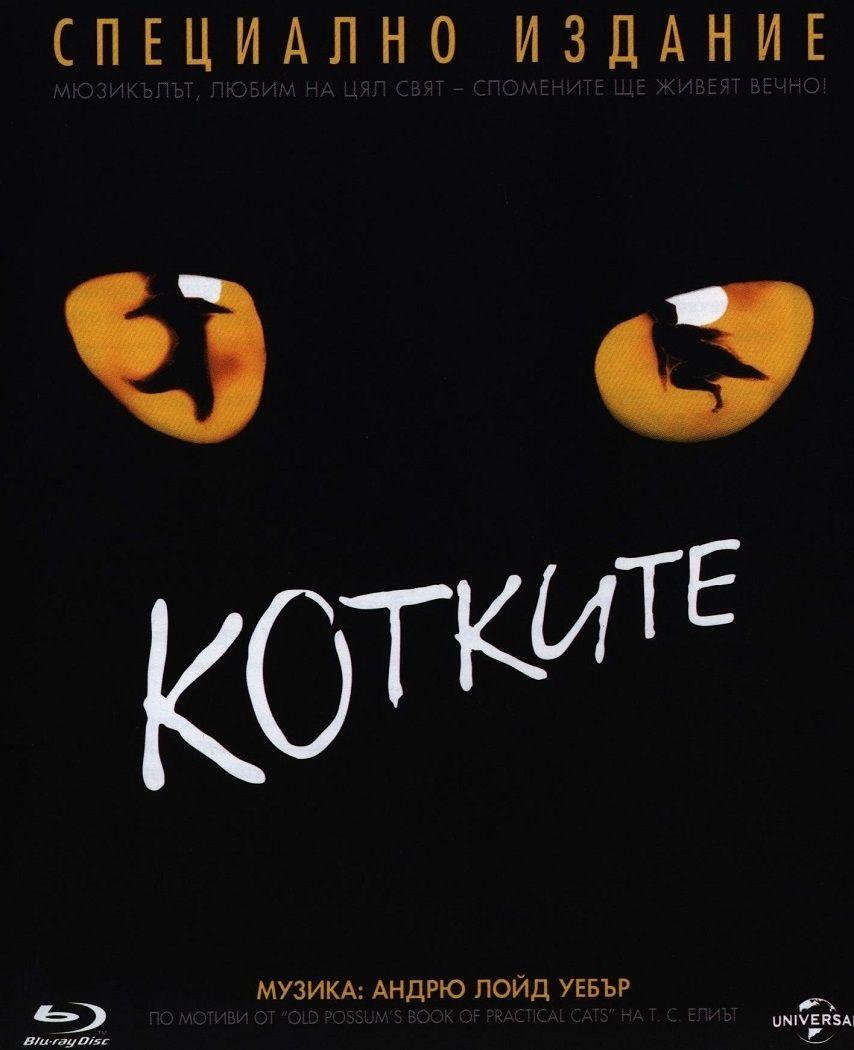 Котките (Blu-Ray) - 1
