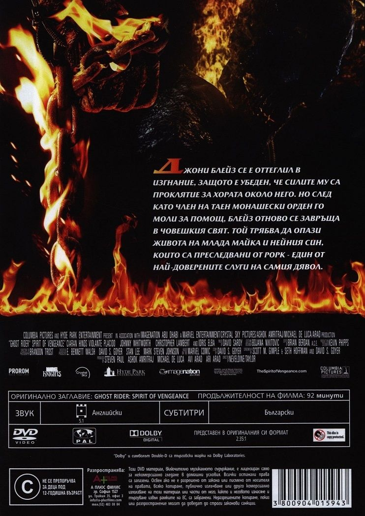 Призрачен ездач 2: Духът на отмъщението (DVD) - 3