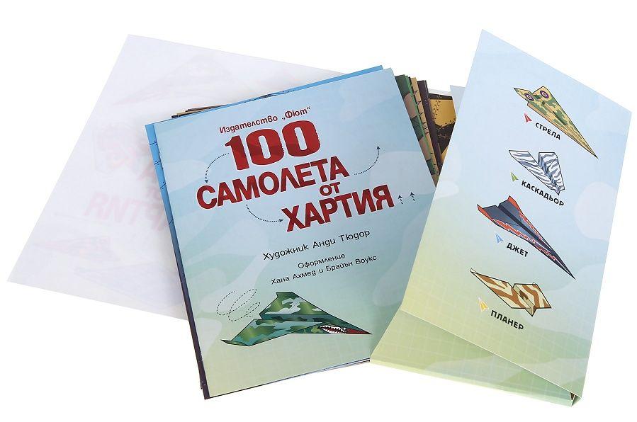 100 самолета от хартия - 2