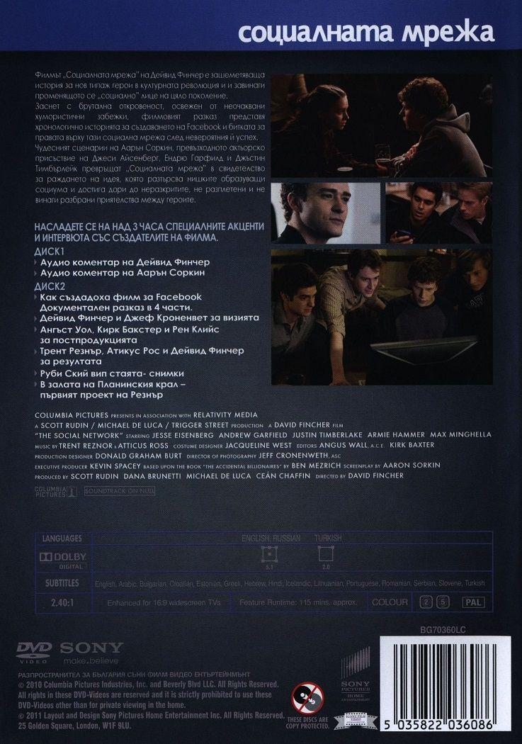 Социалната мрежа (2 диска) (DVD) - 3