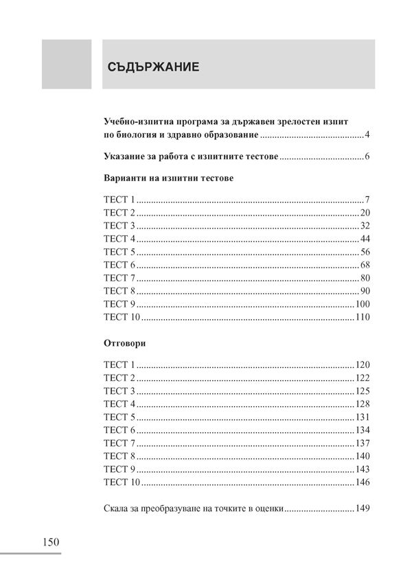 100 % успех. Матура по биология и здравно образование - Снежана Томова (Просвета) - 4