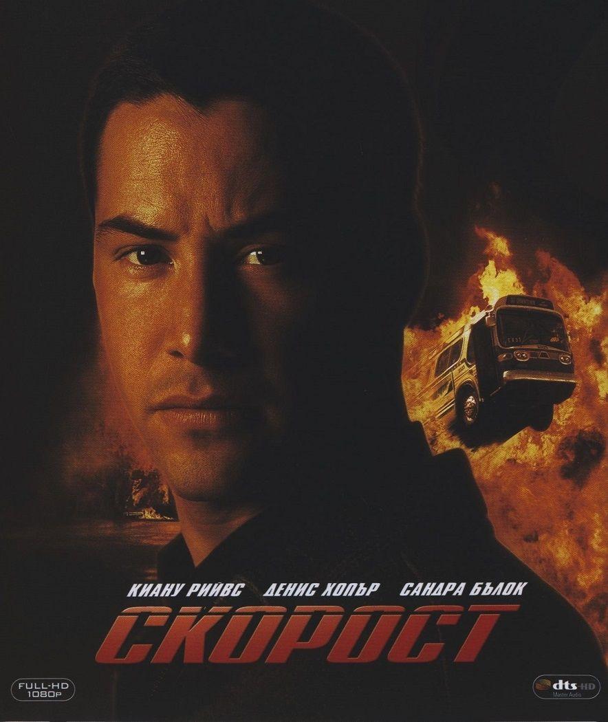 Скорост (Blu-Ray) - 1