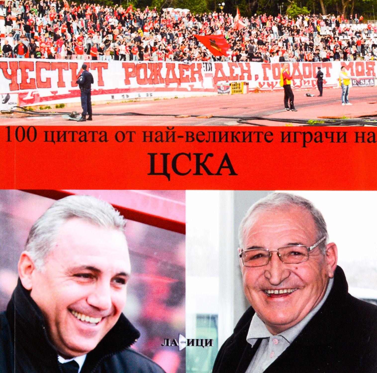 100 цитата от велики играчи на ЦСКА - 1