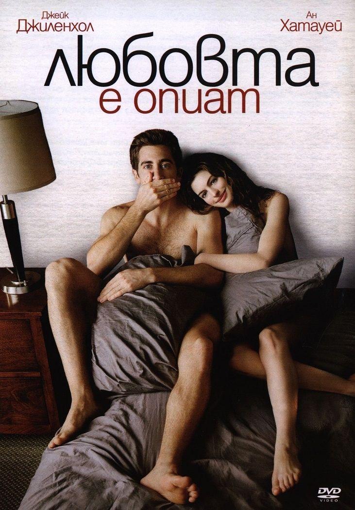 Любовта е опиат (DVD) - 1
