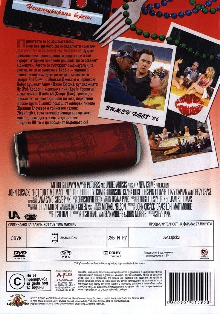 Джакузи машина на времето (DVD) - 3