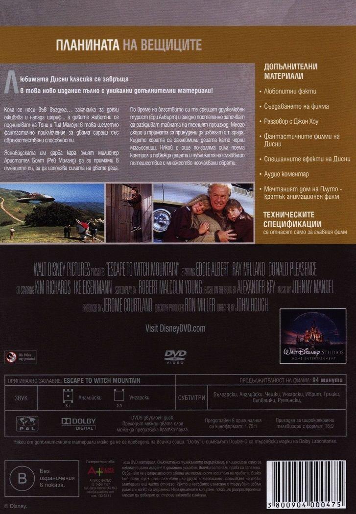 Планината на вещиците (1975) (DVD) - 3