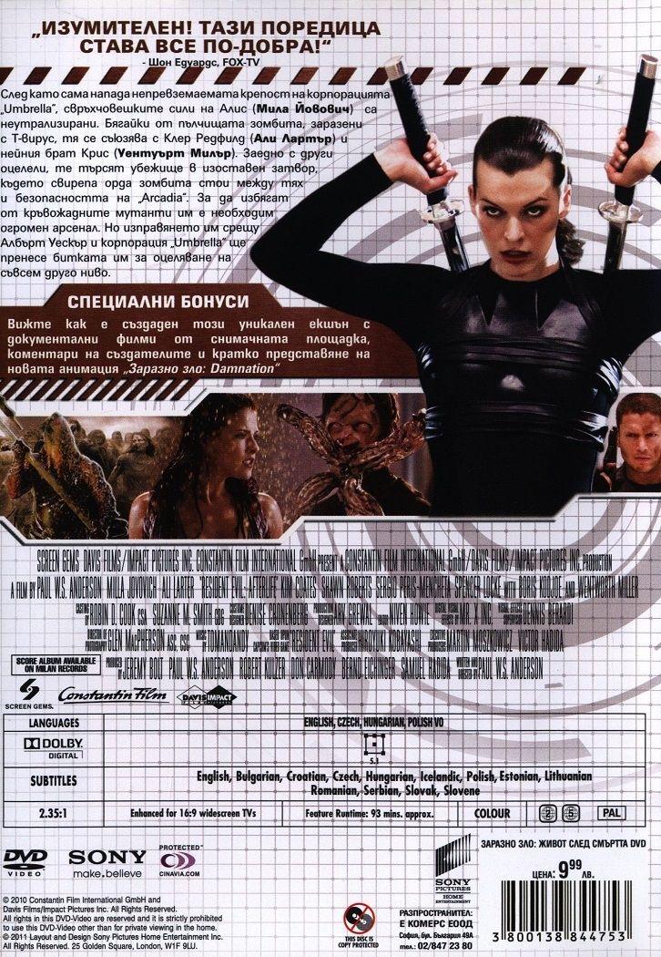 Заразно зло: Живот след смъртта (DVD) - 3