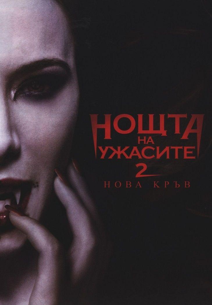 Нощта на ужасите 2 (DVD) - 1