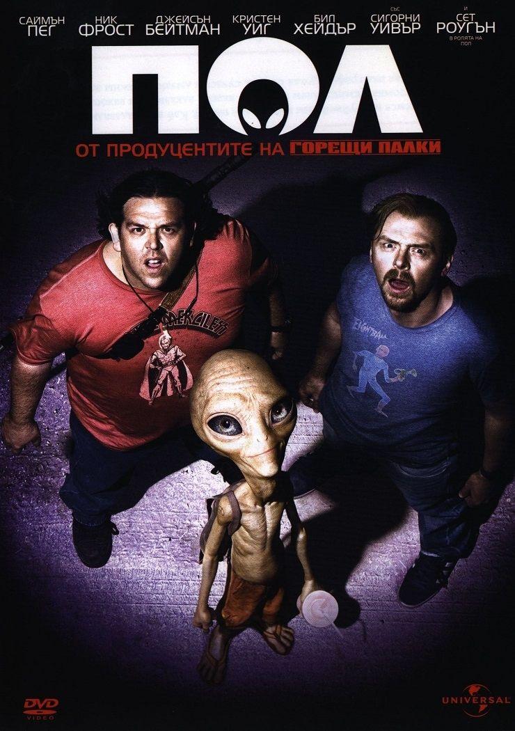Пол (DVD) - 1