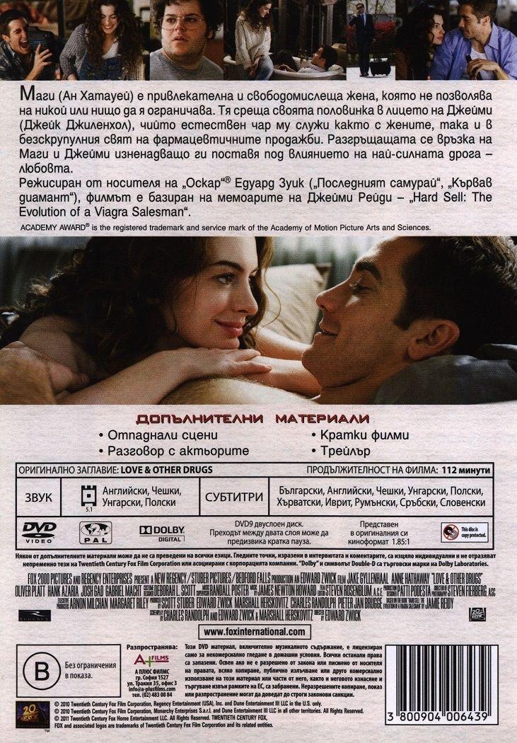 Любовта е опиат (DVD) - 3