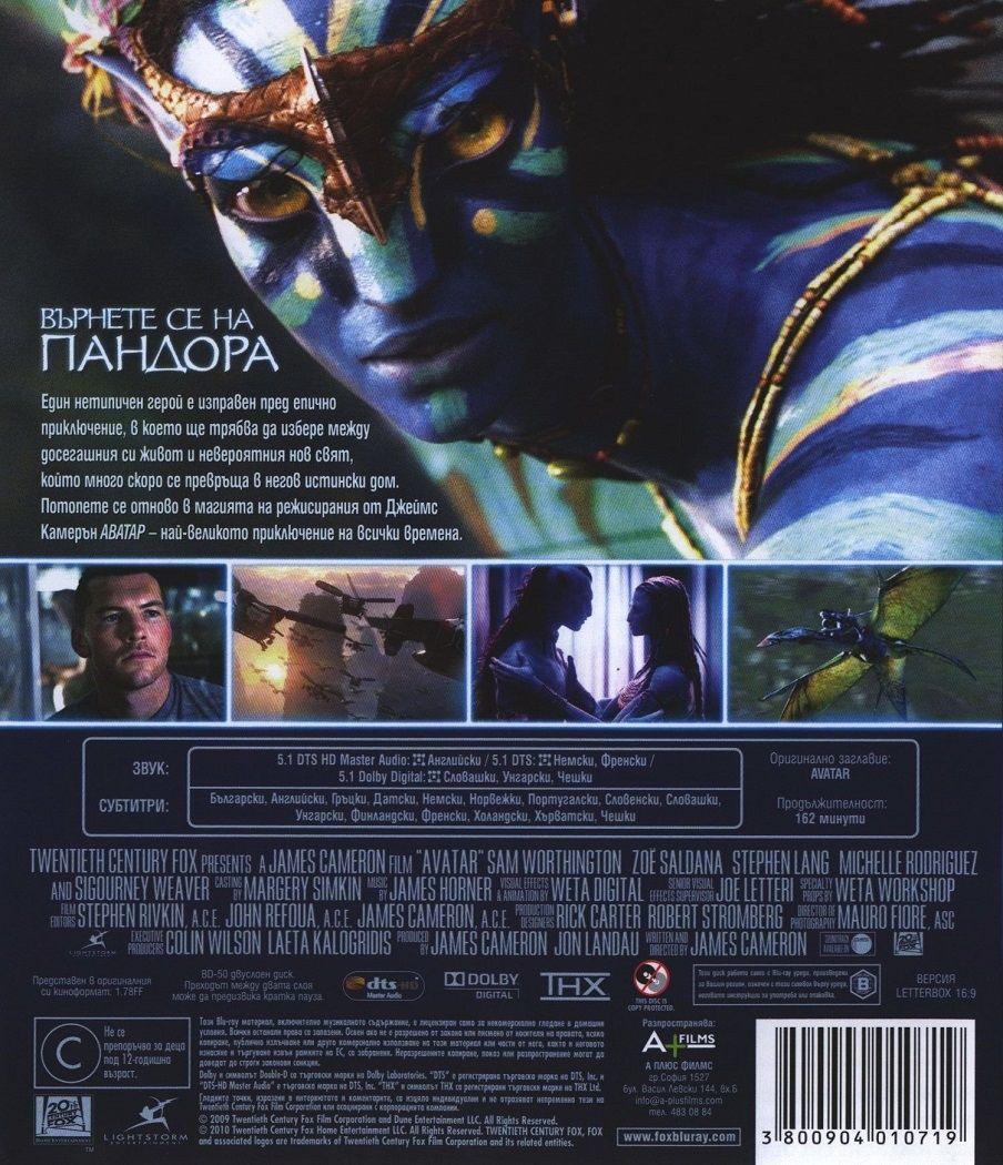 Аватар (Blu-Ray) - 3