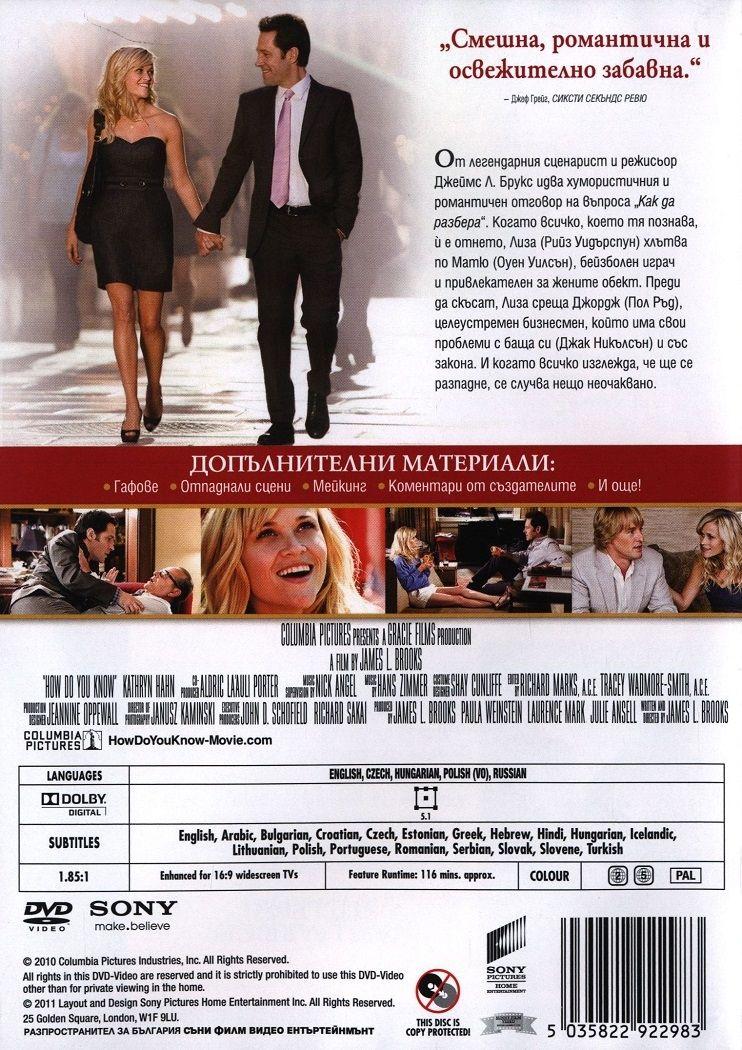 Как да разбера (DVD) - 3