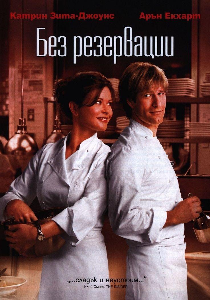 Без резервации (DVD) - 1