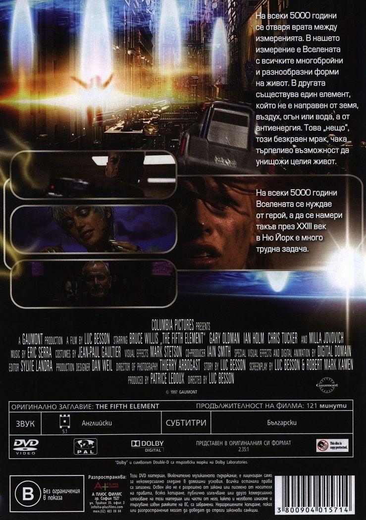 Петият елемент (DVD) - 3