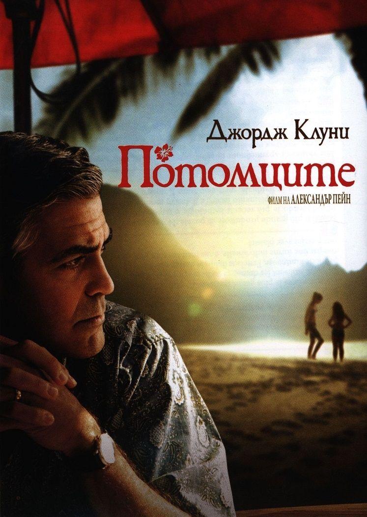 Потомците (DVD) - 1