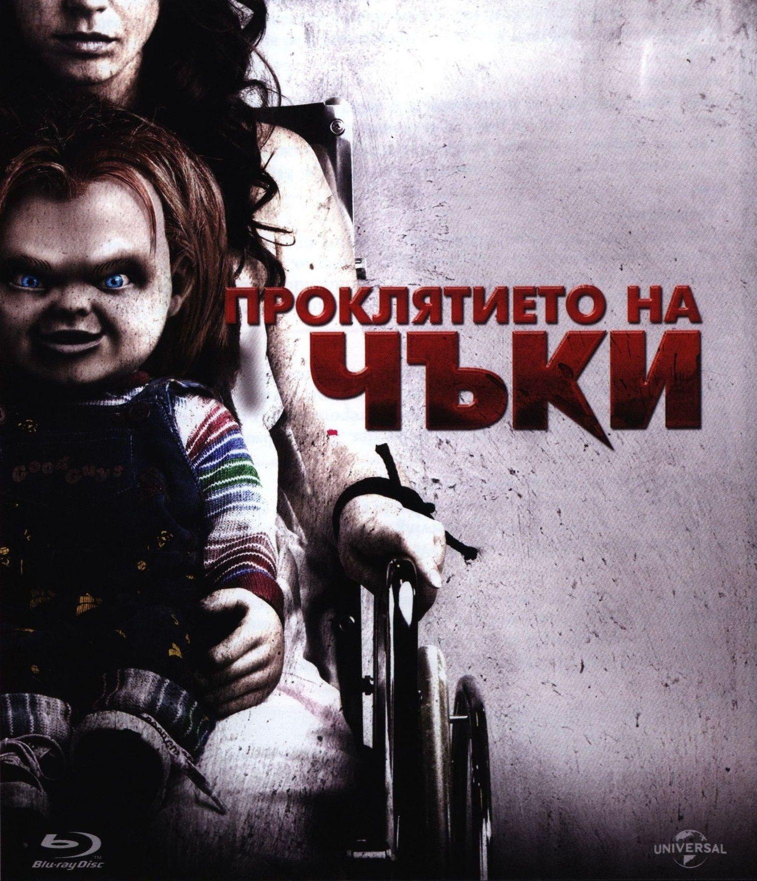 Проклятието на Чъки (Blu-Ray) - 1