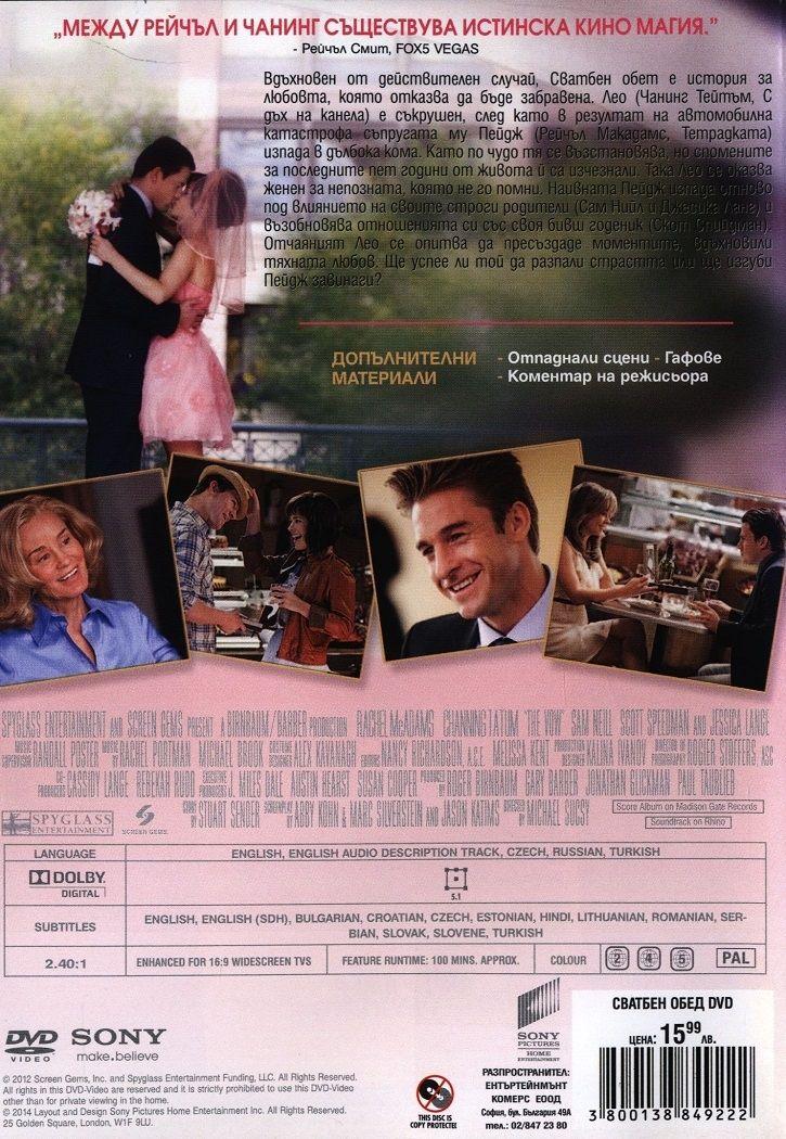Сватбен обет (DVD) - 3
