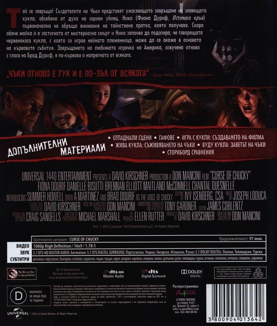 Проклятието на Чъки (Blu-Ray) - 3