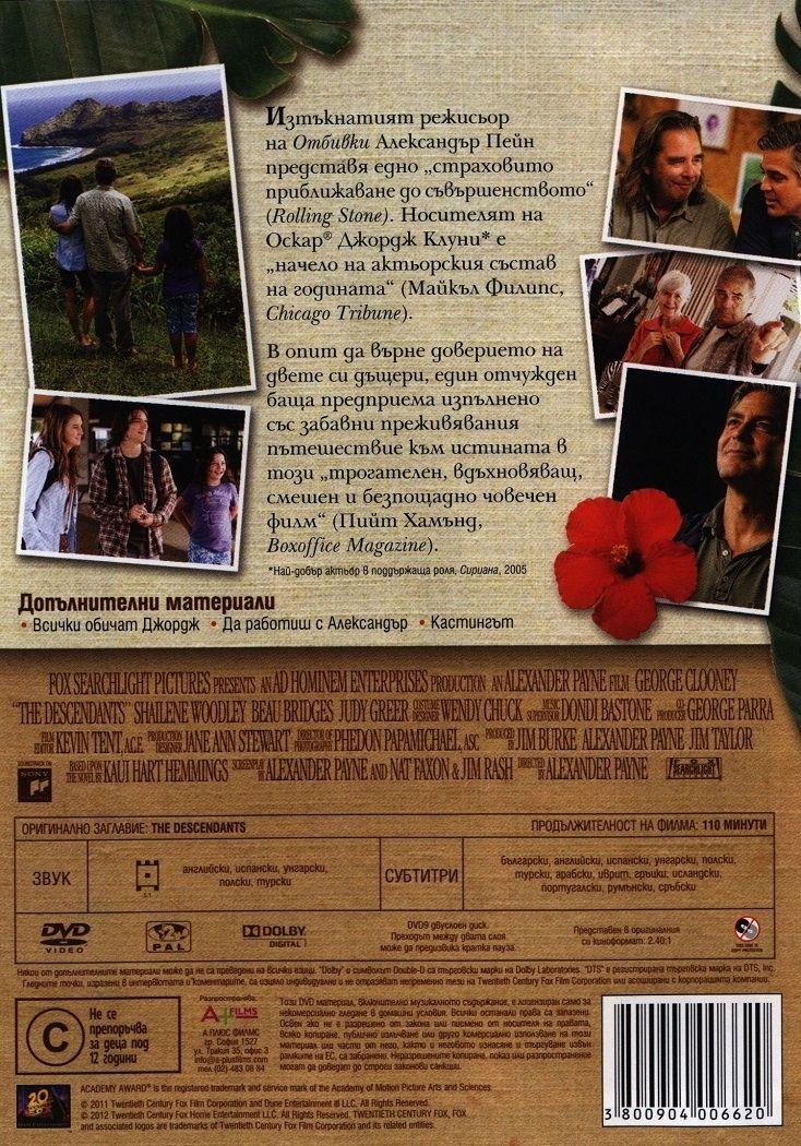 Потомците (DVD) - 3
