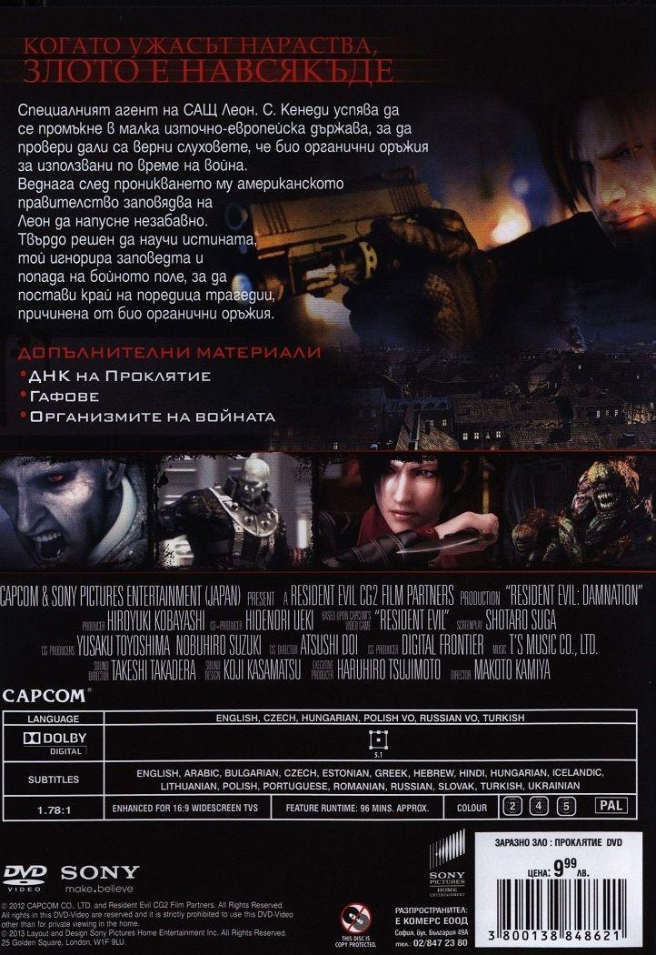 Заразно зло: Проклятие (DVD) - 2