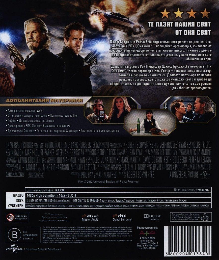 РПУ Оня свят (Blu-Ray) - 3