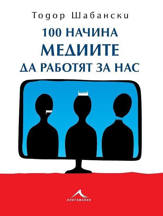 100 начина медиите да работят за нас - 1