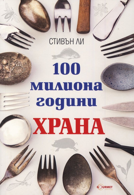 100-miliona-godini-hrana - 1