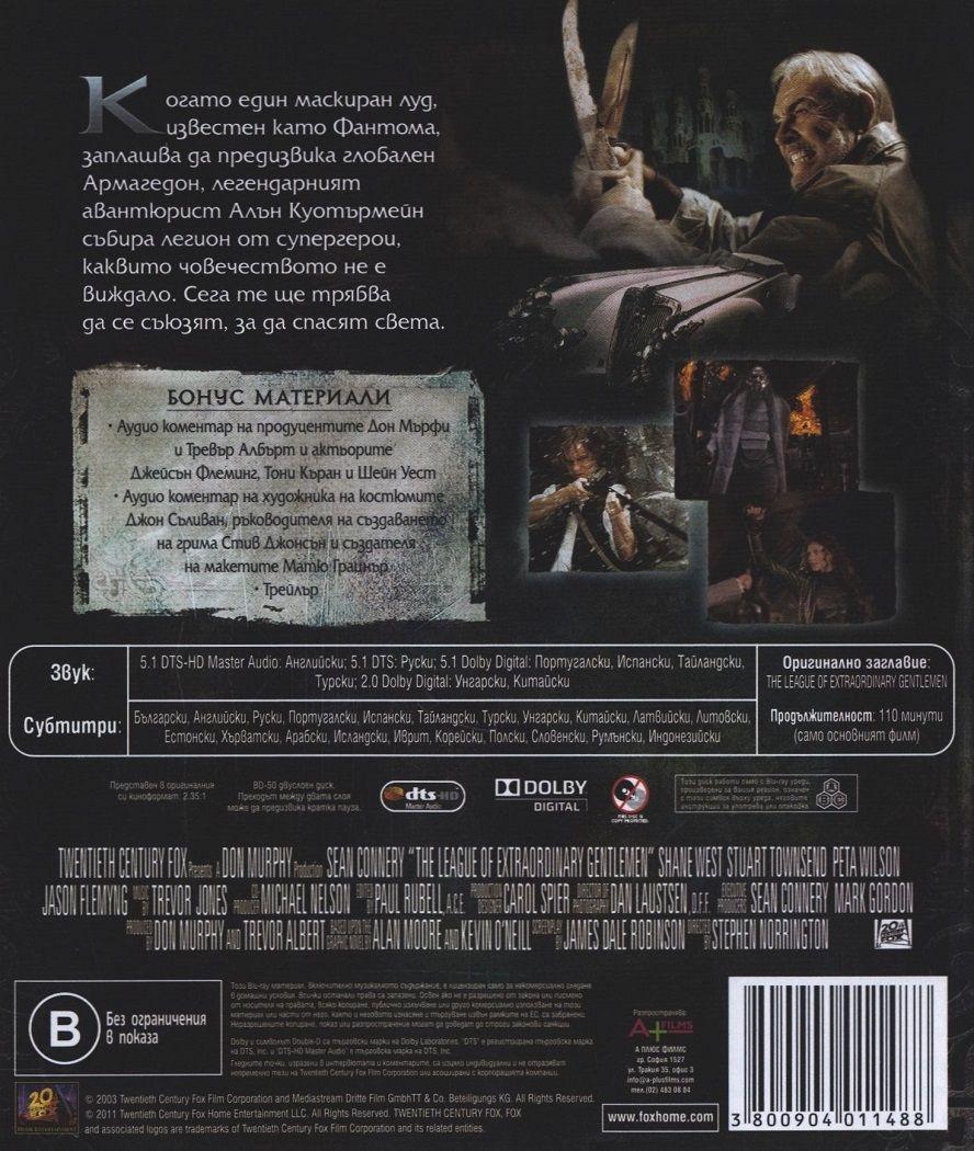 Лигата на необикновените (Blu-Ray) - 2