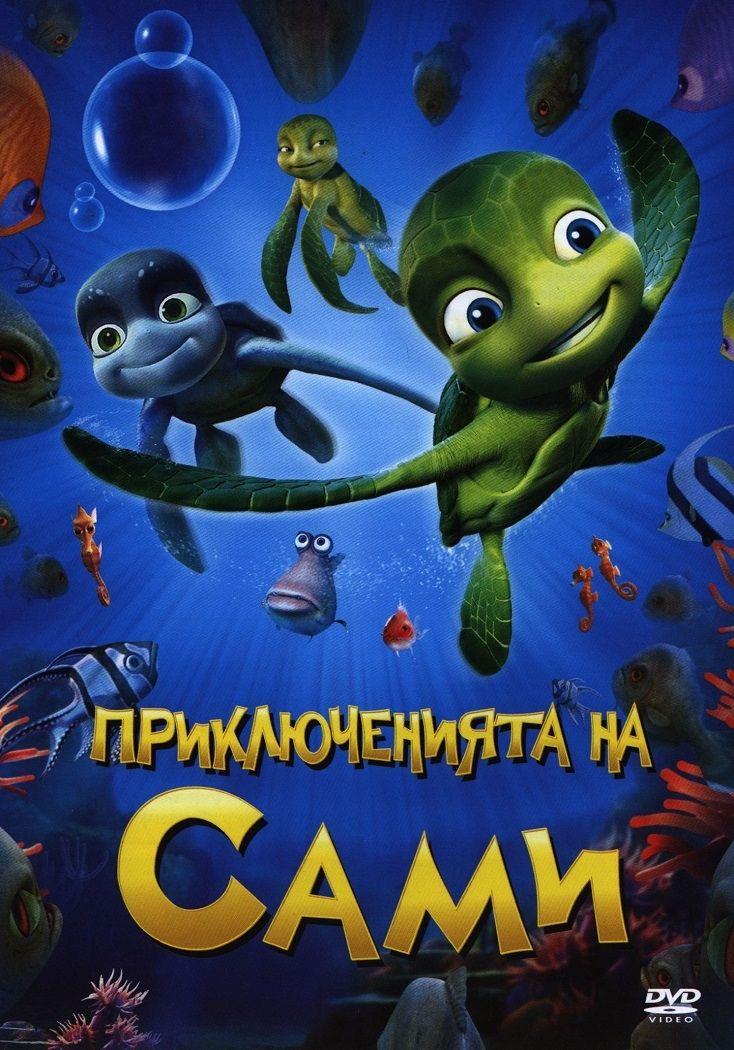 Приключенията на Сами (DVD) - 1