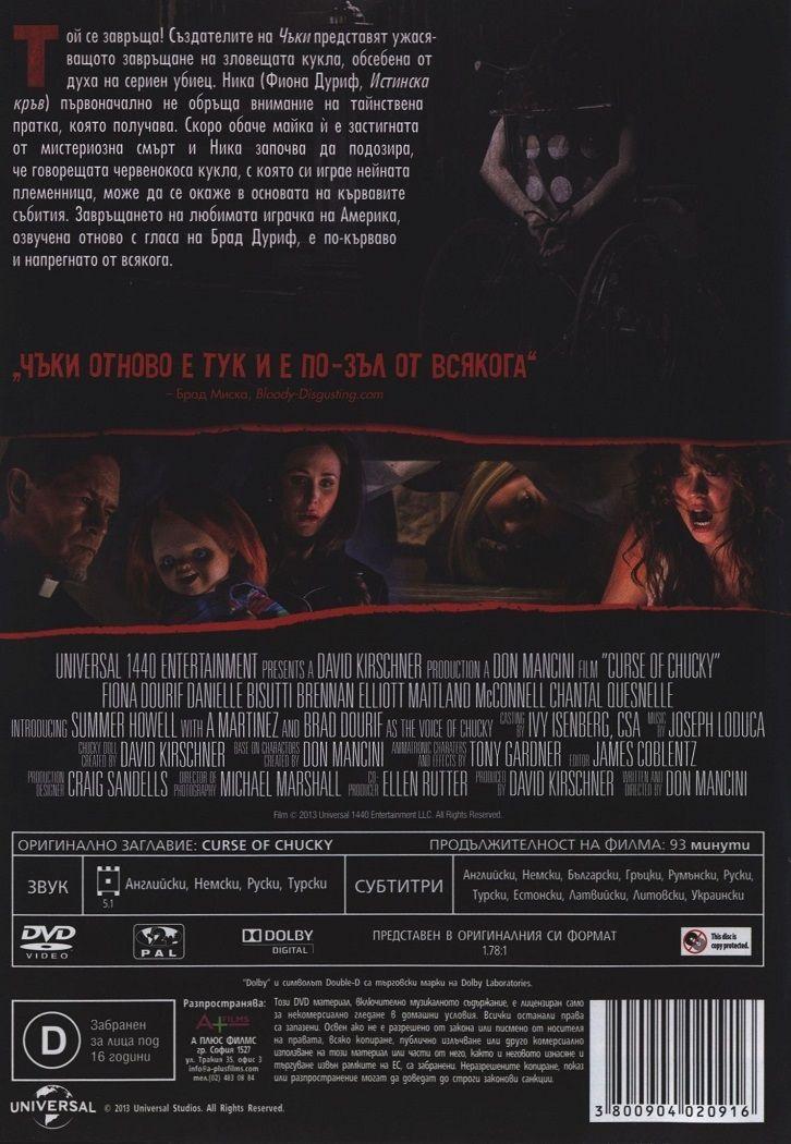 Проклятието на Чъки (DVD) - 3