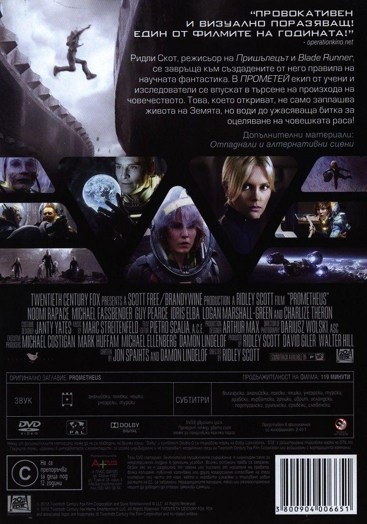 Прометей (DVD) - 3