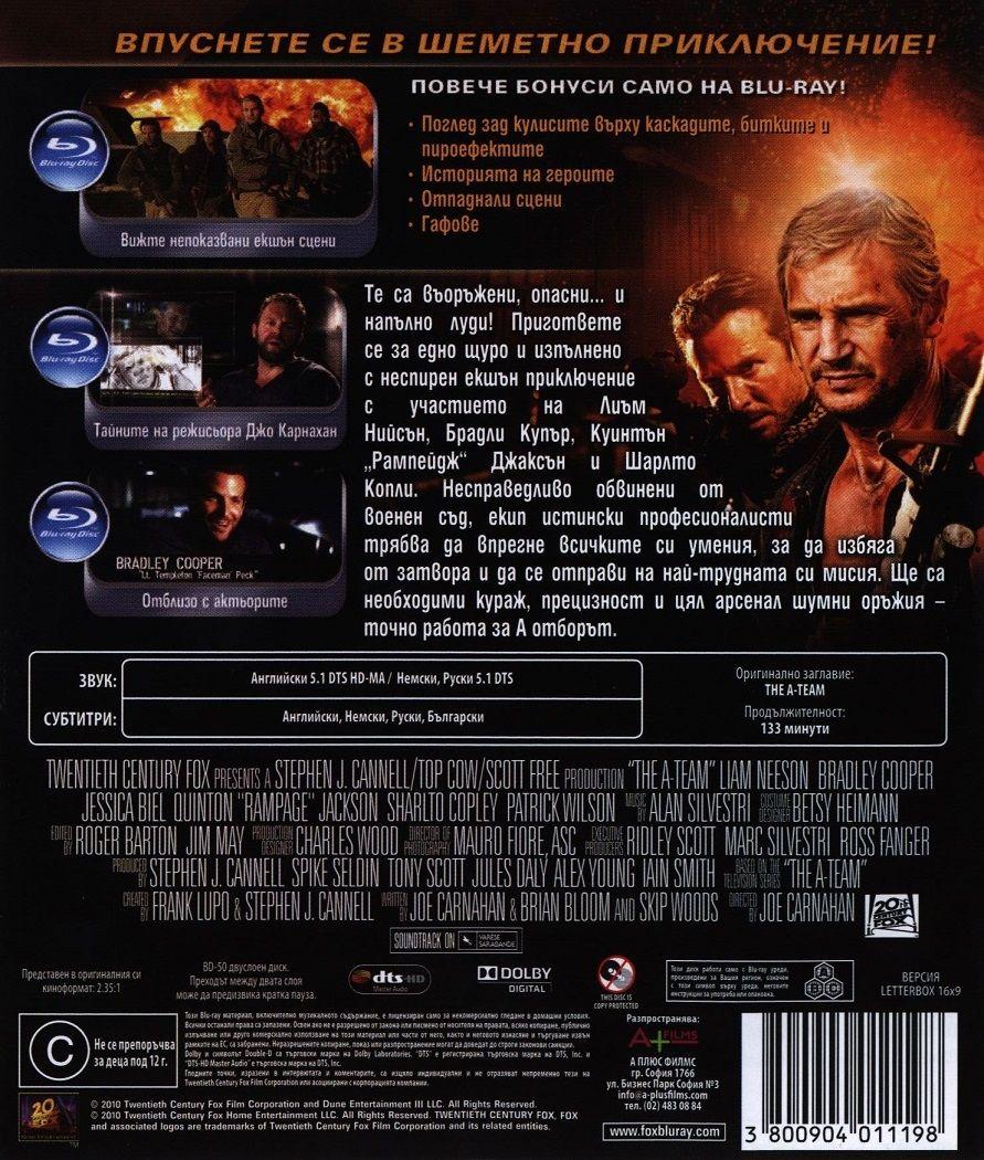 А отборът (Blu-Ray) - 3