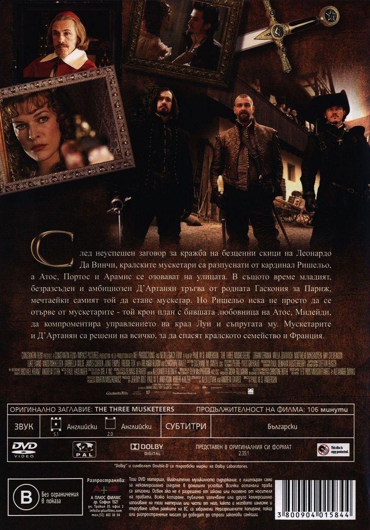 Тримата мускетари (2011) (DVD) - 3